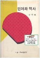 언어와 역사  (김방한, 1994년 초판) [양장] [정가