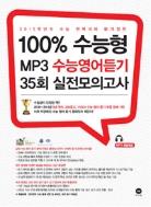 2015 수능대비 100% 수능형 MP3 수능영어듣기 35회 실전모의고사-2015