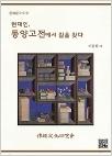 현대인 동양고전에서 길을 찾다 - 『현대인 동양고전에서 길을 찾다』는 동양고전에 수록된 삶을 위한 수많은 교훈들을 하나의 책으로, 읽기 쉬운 형태로 구성하였다
