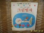 아동문예사 / 그림엽서 / 손동연. 김천정 시화집 -84년.초판.설명란참조