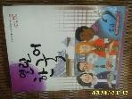 하우 출판 / 열린 한국어 중급 2 + CD1장 / 한국어교육열린연구회 저 -공부많이함.꼭 상세란참조