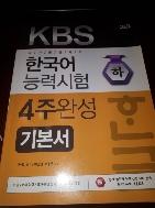한국어능력시험 4주완성 기본서