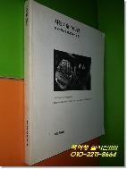 사진예술 160년(샌프란시스코 현대미술관 소장) - 호암미술관/1997년/171쪽