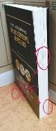 퍼스널 브랜딩에도 공식이 있다 =책배 얼룩외 내부 깨끗/실사진입니다