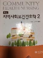 지역사회보건간호학 2
