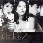 금지옥엽 2 OST (장국영)