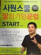 시원스쿨 말하기영문법 START 2015개정판