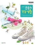고등학교 운동과 건강생활 교과서 (천재교육)