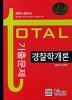 경찰학개론 기출문제 TOTAL/ 2001~2011년