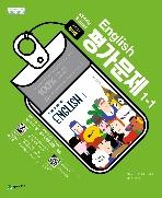 천재 중학교 영어 평가문제 1-1 정사열외 (2015개정 새교육과정)