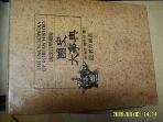 교육도서 1988년/ 국사대사전 / 유홍렬 감수 -아래참조