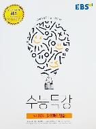 수능특강 영어독해연습 (2018학년도)
