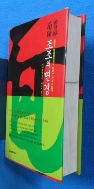 조조의 면경 [ Hardcover] / 사진의 제품  / 상현서림 / :☞ 서고위치:MF 6  * [구매하시면 품절로 표기됩니다]
