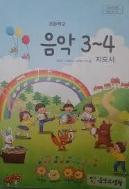초등학교 음악 3~4 지도서