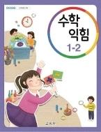 초등학교 수학 익힘 1- 2 (2015개정교육과정) (교과서)