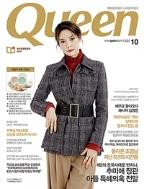 퀸 2020년-10월호 (Queen) (신247-6)
