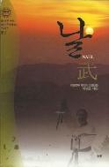 날 :뫄한뭐루 창시자 총령본존 하정효의 무학통론