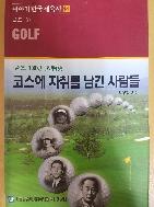 이야기 한국체육사 (14) -- 골프 (골프 100년 인물사)