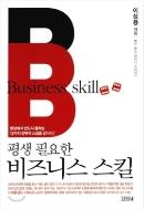 평생 필요한 비즈니스 스킬 - 현장에서 활용할 수 있는 12가지 전략적 스킬을 알려주는 성공 지침서 1판2쇄