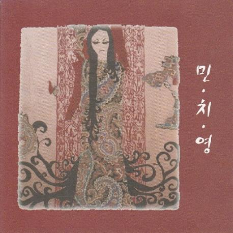 [미개봉] 민치영 - 3집 용서해줘