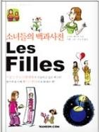 소녀들의 백과사전 Les Filles - 프랑스의 청소년 잡지 기자 소니아 피어책이 쓴 소녀백과사전 초판6쇄