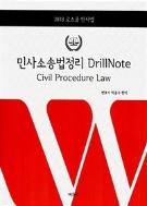 2018 박승수 민사소송법정리 Drill Note (로스쿨 민사법)