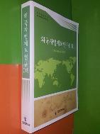 외국사법제도연구(10) - 각국의 재판보조 시스템