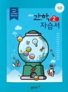 동아출판 자습서 중학 과학2 (김호련) / 2015 개정 교육과정