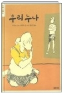 우리 누나 - 장애인을 비롯한 타인에 대해서 따뜻한 시선을 갖게 하는 가슴 찡한 이야기들을 담은 책 초판 15쇄