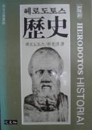 헤로도토스 역사(상)
