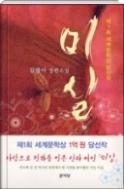 미실 - 2005년 제1회 세계문학상 수상작(김별아 장편소설) (초판65쇄)