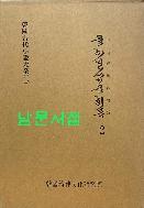 한국고대소설대계2 - 윤하정삼문취록 2
