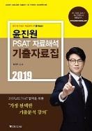 2019 윤진원 PSAT 자료해석 기출자료집 #