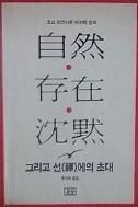 자연 존재 침묵 그리고 선에의 초대 /(오쇼 라즈니쉬 마지막 강의/류시화)