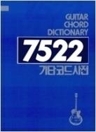 7522 기타코드사전 상품소개 참고하세요