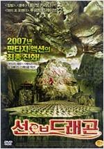 선 오브 드래곤[1disc]