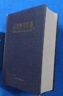맹하사가의집 孟河四家醫集  /사진의 제품  :☞ 서고위치:OB 2 * [구매하시면 품절로 표기됩니다]