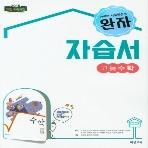 완자 자습서 고등 수학 (김원경) 연구용 / 학생용과 동일함