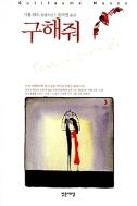 구해줘 (2006년 초판8쇄)