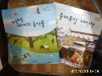 교원 2권 솔루토이 지리 8 와글와글 세계의 동식물 9 숨바꼭질 대작전 / 황근기. 윤미영 -설명란참조