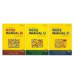 word manual 1,2,3-중학 영어교과서 -숨마 주니어