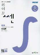 라이트 쎈 고등 미적분 / 2015 개정 교육과정