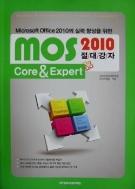 MOS 2010 절대강자 CORE & EXPERT