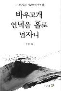 바우고개 언덕을 홀로 넘자니 - '그 찬란했던 백란영'의 한평생 (이산 역, 2016년)
