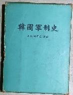 한국군제사 - 근세조선전기편 (1968 초판)