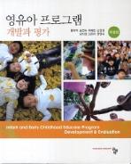 영유아  프로그램 개발과 평가 (개정판)