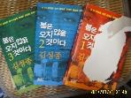 남도 -전3권/  봄은 오지 않을 것이다 1 - 3 (끝) / 김성종 추리소설 -제1권 표지상처. 06년.초판