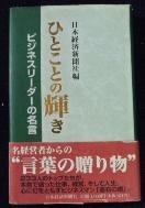 ひとことの輝き : ビジネスリ-ダ-の名言    9784532161811 [일본서적]    [포켓용]/ 사진의 제품  / 상현서림  / :☞ 서고위치:MN 3 *  [구매하시면 품절로 표기됩니다]