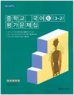 좋은책 신사고 평가문제집 중학 국어 6 (3-2) (민현식)