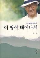이 땅에 태어나서 : 나의 살아온 이야기 _정주영 / 솔[1-420016]